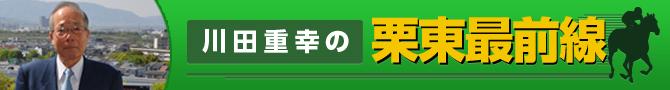 川田重幸の栗東最前線!