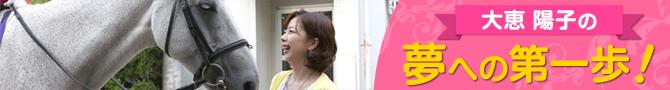大恵 陽子 夢への第一歩