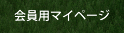 会員用マイページ